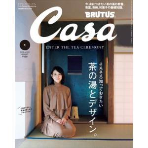 Casa BRUTUS (カーサ・ブルータス) 2019年 01月号 honyaclubbook