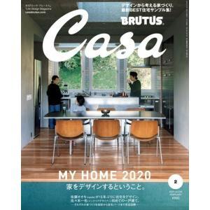 Casa BRUTUS (カーサ・ブルータス) 2020年 02月号