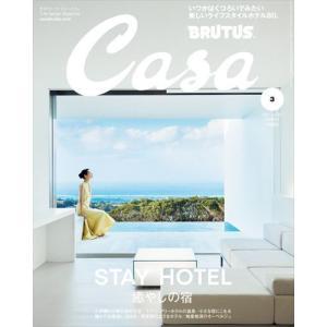 Casa BRUTUS (カーサ・ブルータス) 2021年 03月号の画像