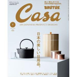 Casa BRUTUS (カーサ・ブルータス) 2021年 07月号