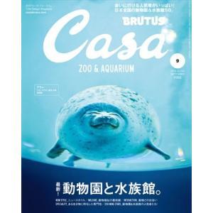 Casa BRUTUS (カーサ・ブルータス) 2019年 09月号