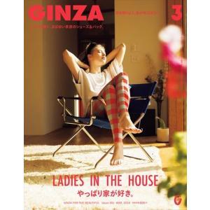 GINZA (ギンザ) 2019年 03月号|honyaclubbook