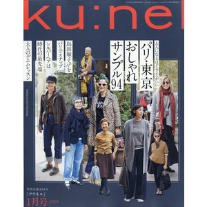 ku:nel (クウネル) 2019年 01月号|honyaclubbook