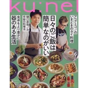 ku:nel (クウネル) 2018年 11月号|honyaclubbook