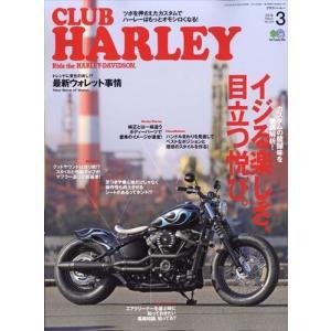 CLUB HARLEY (クラブ ハーレー) 2019年 03月号|honyaclubbook