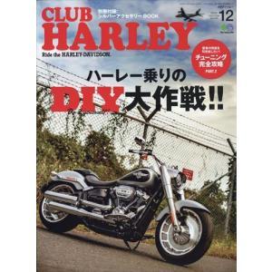 CLUB HARLEY (クラブ ハーレー) 2020年 12月号