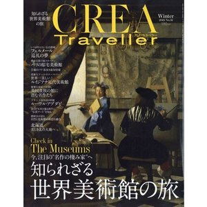 CREA Traveller (クレア・トラベラー) 2019年 01月号|honyaclubbook