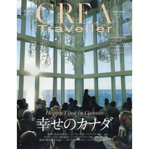 CREA Traveller (クレア・トラベラー) 2018年 10月号|honyaclubbook