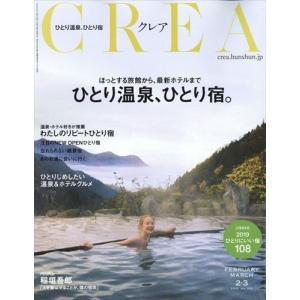CREA (クレア) 2019年 03月号 honyaclubbook