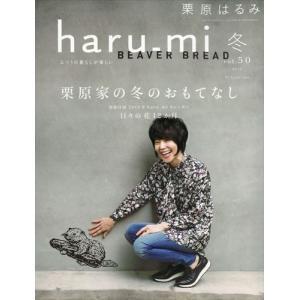 栗原はるみ haru_mi (ハルミ) 2019年 01月号|honyaclubbook