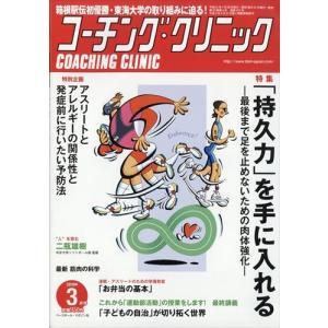 COACHING CLINIC (コーチング・クリニック) 2019年 03|honyaclubbook