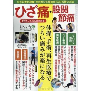 健康生活マガジン「健康一番」けんいちVOL.17 2018年 12月号 honyaclubbook