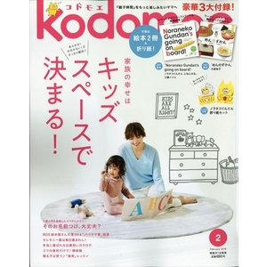 kodomoe (コドモエ) 2019年 02月号|honyaclubbook