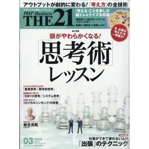 THE 21 (ザ ニジュウイチ) 2019年 03月号 honyaclubbook