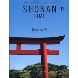 SHONAN TIME vol.5 2018年 12月号|honyaclubbook