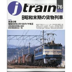 j train (ジェイ・トレイン) 2020年 01月号