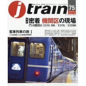 j train (ジェイ・トレイン) 2019年 10月号