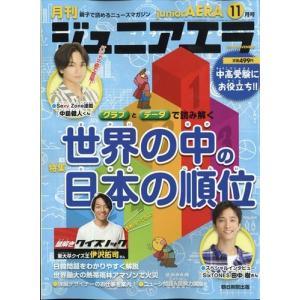 月刊 junior AERA (ジュニアエラ) 2019年 11月号