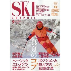 出版社名:芸文社 発行年月:20190810 雑誌コード:15397 キーワード:スキーグラフィック