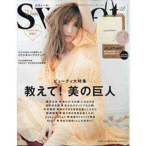 sweet (スウィート) 2020年 02月号