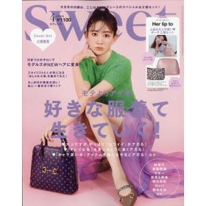 sweet (スウィート) 2020年 04月号