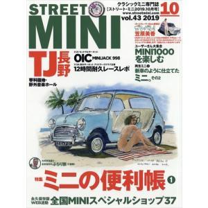 STREET MINI (ストリートミニ) 2019年 10月号