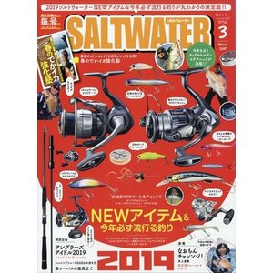 SALT WATER (ソルトウォーター) 2019年 03月号|honyaclubbook