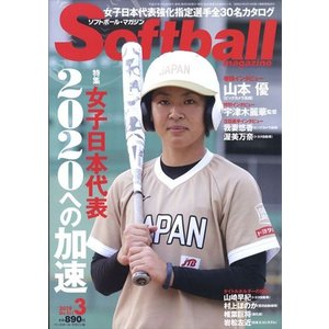 SOFT BALL MAGAZINE (ソフトボールマガジン) 2019年  honyaclubbook