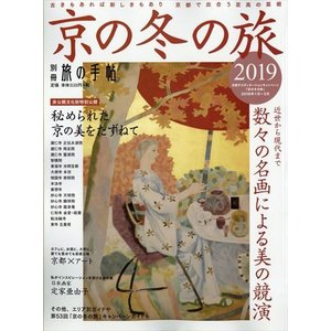 別冊 旅の手帖 2019年 01月号|honyaclubbook