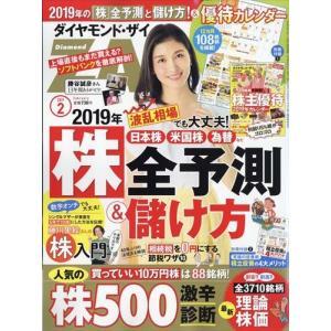 ダイヤモンド ZAi (ザイ) 2019年 02月号 honyaclubbook