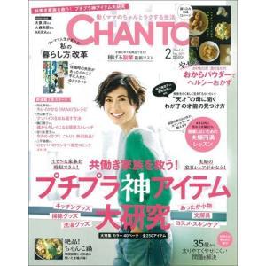 CHANTO (チャント) 2019年 02月号|honyaclubbook