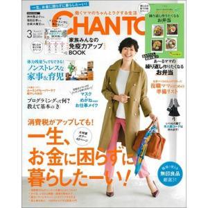 CHANTO (チャント) 2019年 03月号|honyaclubbook