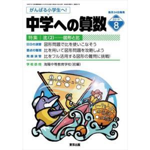 出版社名:東京出版(渋谷区) 発行年月:20190624 雑誌コード:16177 キーワード:チュウ...