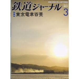 鉄道ジャーナル 2019年 03月号|honyaclubbook