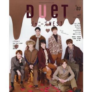 Duet (デュエット) 2019年 03月号 honyaclubbook
