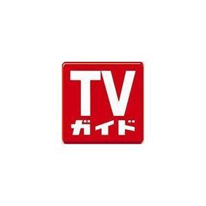 月刊 TVガイド北海道版 2021年 01月号