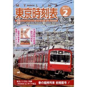 My LINE (マイライン) 東京時刻表 2019年 02月号|honyaclubbook