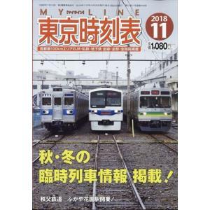My LINE (マイライン) 東京時刻表 2018年 11月号|honyaclubbook