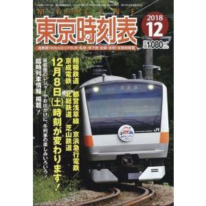 My LINE (マイライン) 東京時刻表 2018年 12月号|honyaclubbook
