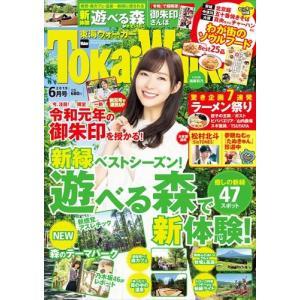 出版社名:KADOKAWA 発行年月:20190520 雑誌コード:16635 キーワード:トウカイ...