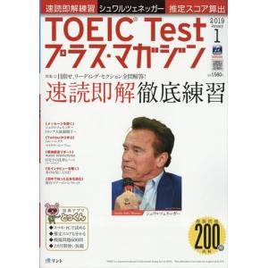 TOEIC Test (トーイックテスト) プラス・マガジン 2019年 0 honyaclubbook