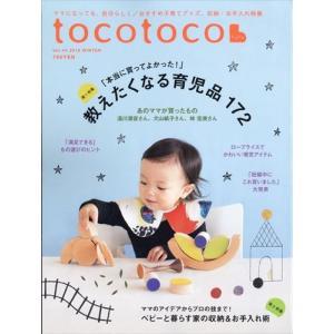 tocotoco (トコトコ) 2018年 11月号|honyaclubbook