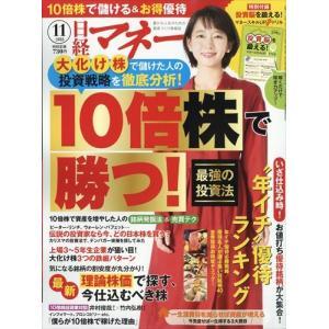 日経マネー 2018年 11月号 honyaclubbook