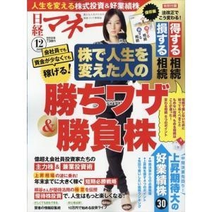 日経マネー 2018年 12月号 honyaclubbook