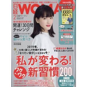 日経 WOMAN (ウーマン) 2019年 02月号|honyaclubbook