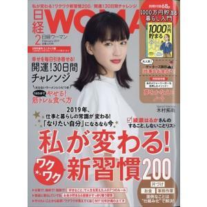 日経WOMAN (ウーマン) ミニサイズ版 2019年 02月号 honyaclubbook