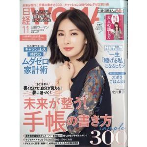 日経WOMAN (ウーマン) ミニサイズ版 2018年 11月号|honyaclubbook