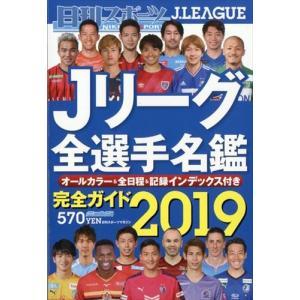 日刊スポーツマガジン 2019Jリーグ全選手名鑑 2019年 02月号|honyaclubbook