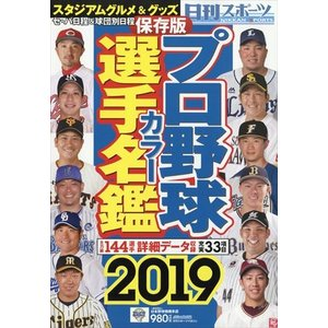 日刊スポーツマガジン プロ野球選手カラー名鑑2019 2019年 03月号|honyaclubbook
