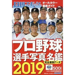 2019プロ野球選手写真名鑑 2019年 03月号|honyaclubbook